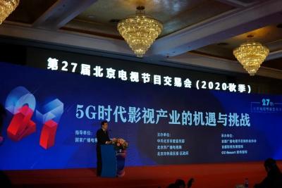 第27届北京电视节目交易会(2020·秋季)在京圆满落幕