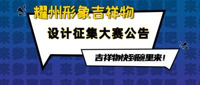 耀州形象吉祥物设计征集大赛公告
